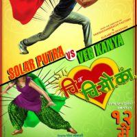 Chi-Va-Chi-Sau-Ka-Solar-Putra-vs-Veg-Kanya-Teaser-Poster-200x200