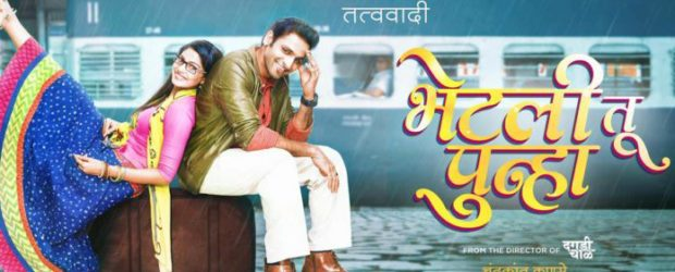 Bhetali Tu Punha(2017)  :- Marathi Bhetali Ti Punha is upcoming marathi movie. Directed by Chandrakant Kanse. Starring Vaibbhav Tatwawdi & Pooja Sawant in lead roles. Produced by Ganesh Ramdash Hajare Movie : Bhetali...