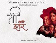 Ti Ani Itar(2017)– Marathi Movie : Ti Ani Itar is upcoming Marathi Drama Movie starer by Subodh Bhave and Sonali Kulkarni. This movie Directed byGovind Nihalani and produced byPrakash Tiwari,...