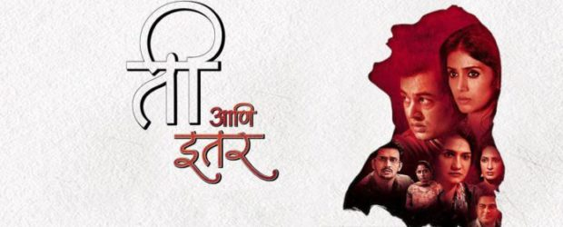 Ti Ani Itar  (2017)– Marathi Movie : Ti Ani Itar is upcoming Marathi Drama Movie starer by Subodh Bhave and Sonali Kulkarni. This movie Directed by Govind Nihalani and produced by Prakash Tiwari,...