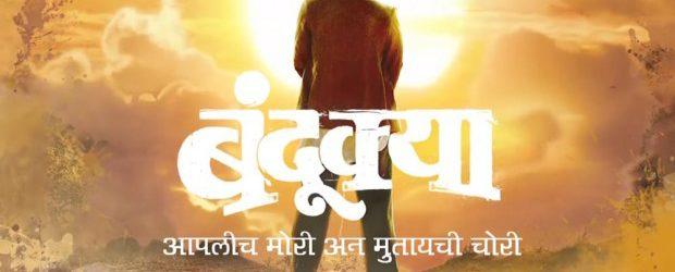 Bandookya (2017) – Marathi Movie : Bandookya is latest marathi movie which is Directed byRahul Manohar Chaudhari and producing byRajendra Borse and Pratibha Borse. The starcast of these movie areAtisha...
