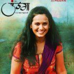 Shivani-Baokar-Undga-Marathi-Movie