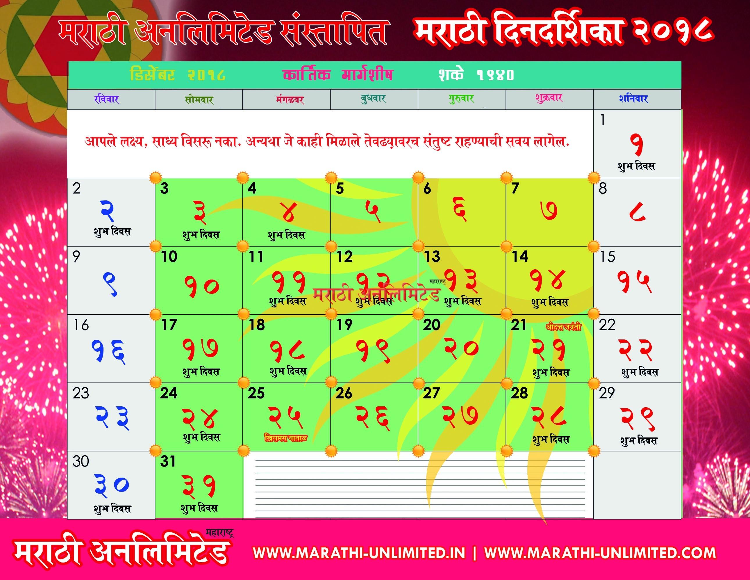 Marathi Calendar 2018 Free Pdf Download Gharoghari Calendar Asawe