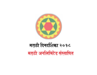 Marathi Unlimited Publish Marathi E calendar for all Marathi readers in pdf Format. you can download this calendar in Pdf for free. Click Below link to DOwnload This Calendar in...