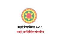 free download marathi books in pdf format