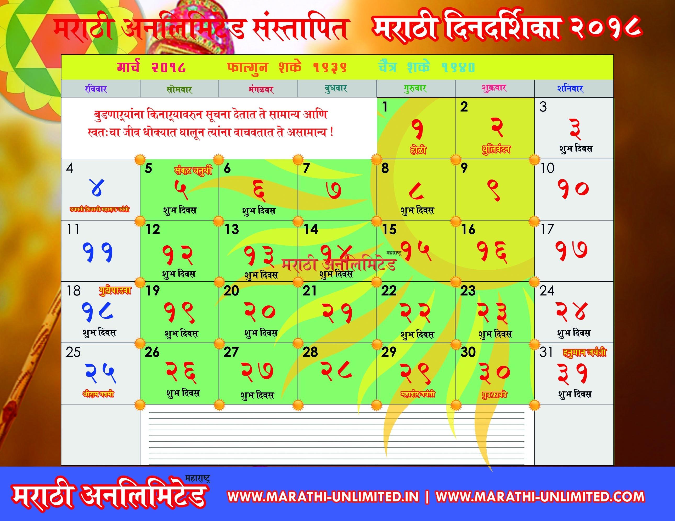 Marathi Calendar 2018 Free PDF Download, Gharoghari Calendar Asawe