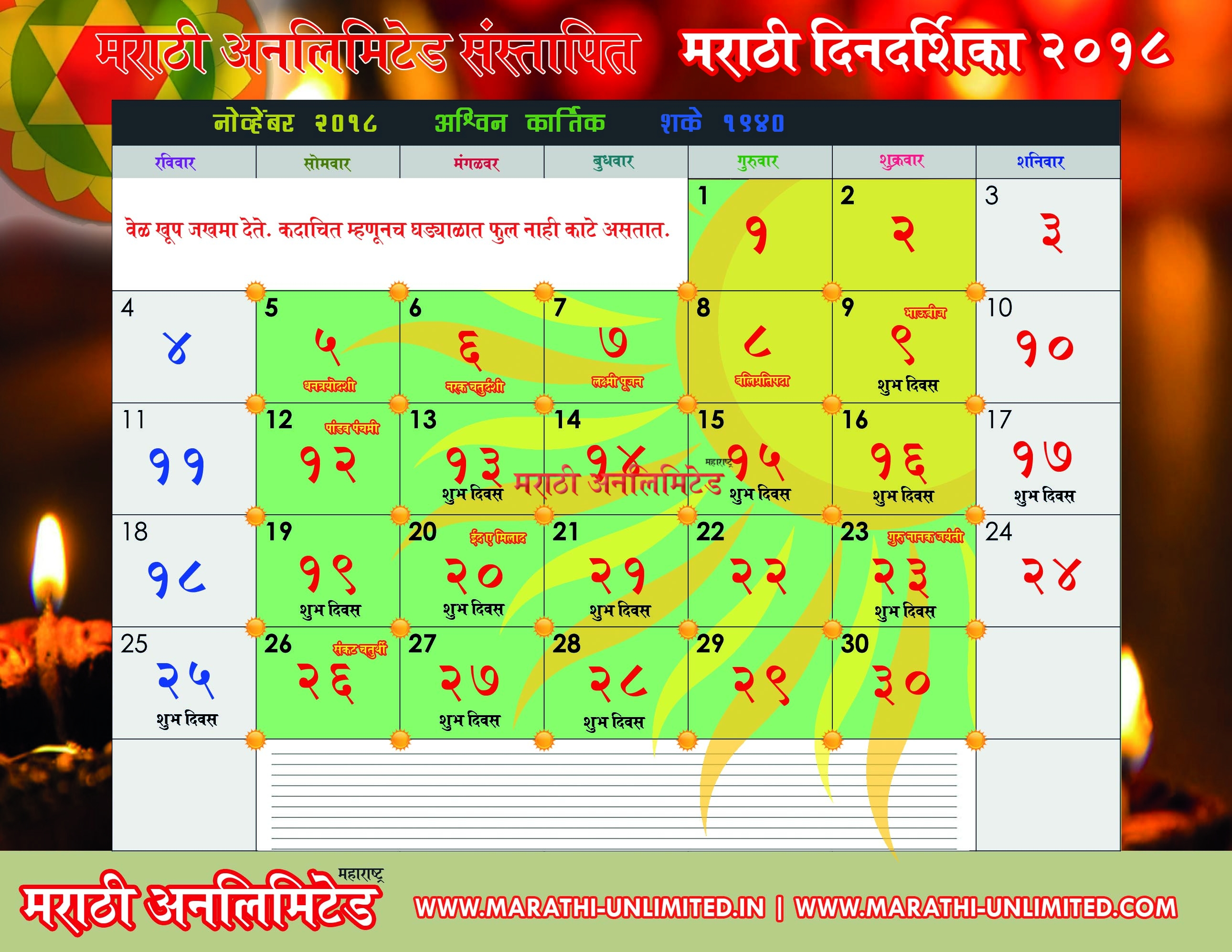 Calendar Zimbabwe Pdf Download : Marathi calendar free pdf download gharoghari