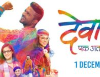Deva (2017) – Marathi Movie: Deva is latest marathi movie which is directed by  Murali Nallappa  and produced by Pradeep Chakravorty .The starcast of these movie are Ankush Chaudhari as Deva, Tejaswini Pandit...