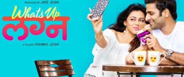 Whatsup Lagna (2018) – Marathi Movie: Whatsup Lagna is upcoming marathi movie which is directed byVishwas Joshiand produced byJaiee Joshi. The starcast of these movie areVaibhav Tatwawadi as Aakash, Prarthana...