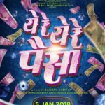 Ye-Re-Ye-Re-Paisa-Marathi-Movie-Poster