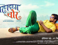 Charandas Chor (2018) – Marathi Movie : Charandas Chor is upcoming marathi movie which is directed by Shyam Maheshwari and produced by Uknit Productions . The starcast of these movie are Abhay Chavan,...