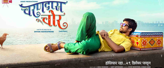 Charandas Chor (2018) – Marathi Movie : Charandas Chor is upcoming marathi movie which is directed byShyam Maheshwari and produced byUknit Productions. The starcast of these movie are Abhay Chavan,...