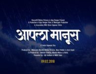 Aapla Manus (2018) Marathi Movie : Aapla Manus is upcoming Marathi movie starer by Nana Patekar. Movie Produce byWatergate Marathi Motion Pictures, Nana Patekar & Arun Kupte, and Directed bySatish...