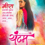 Apurva-Shelgaonkaras-as-Meera-Yuntum-marathi-Movie