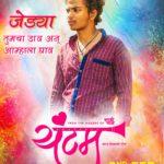 Rushikesh-Zagade-as-Jedya-Yuntum-marathi-Movie