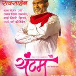 Sayaji-Shinde-as-Raosaheb-Yuntum-marathi-Movie