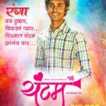 Vaibhav-Kadam-as-Ranga-Yuntum-marathi-Movie