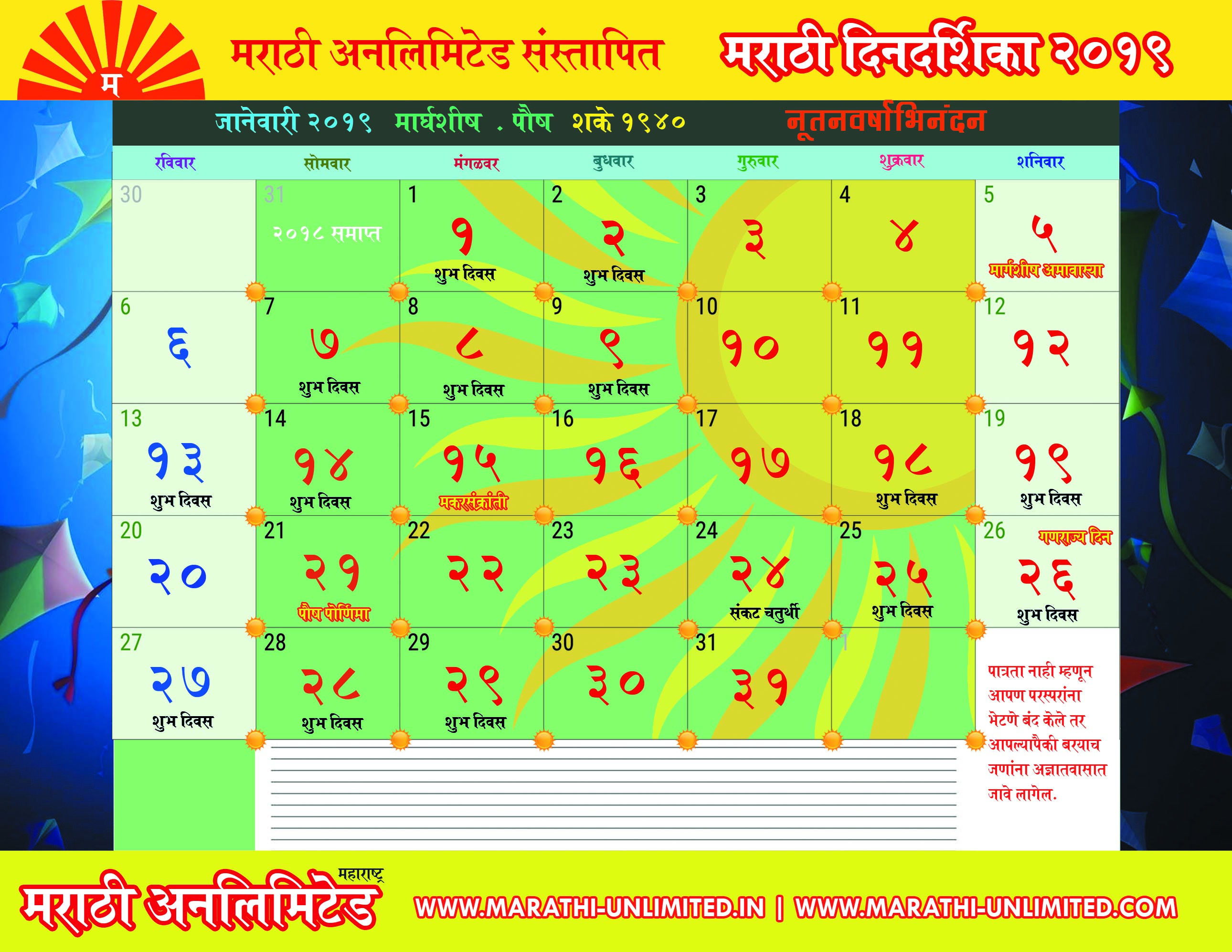 january 2019 marathi calendar download free pdf