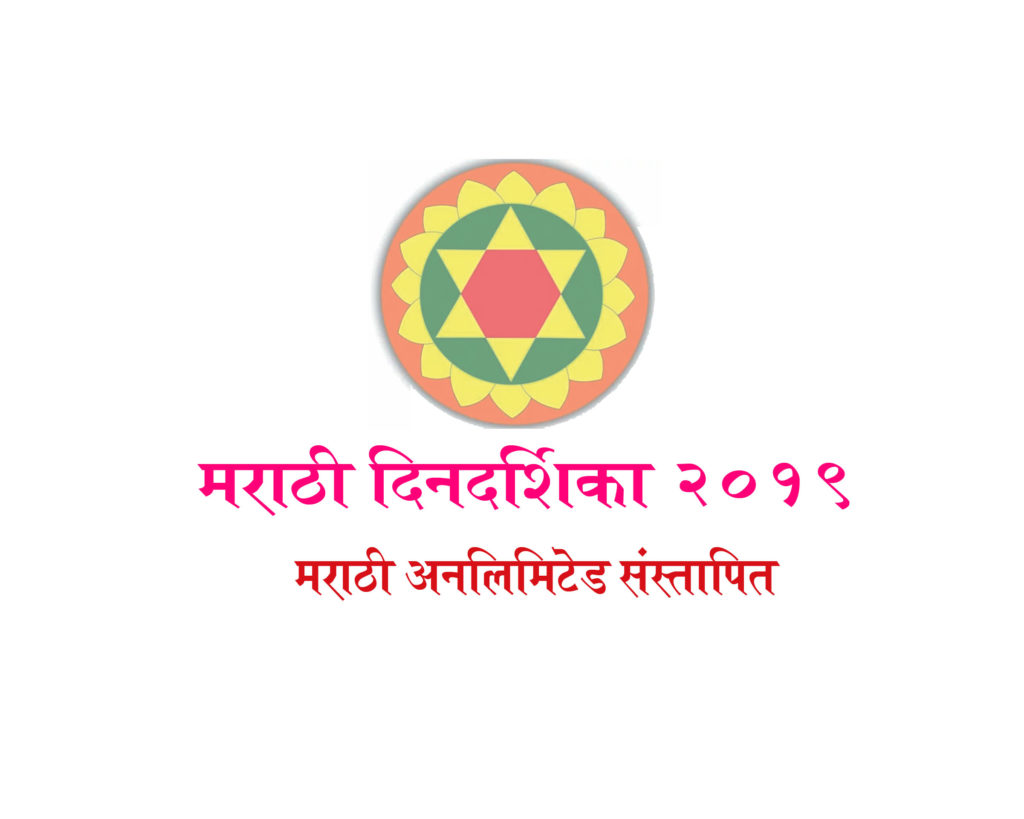 Marathi Calendar 2019 Pdf Version [Free Download] Marathi