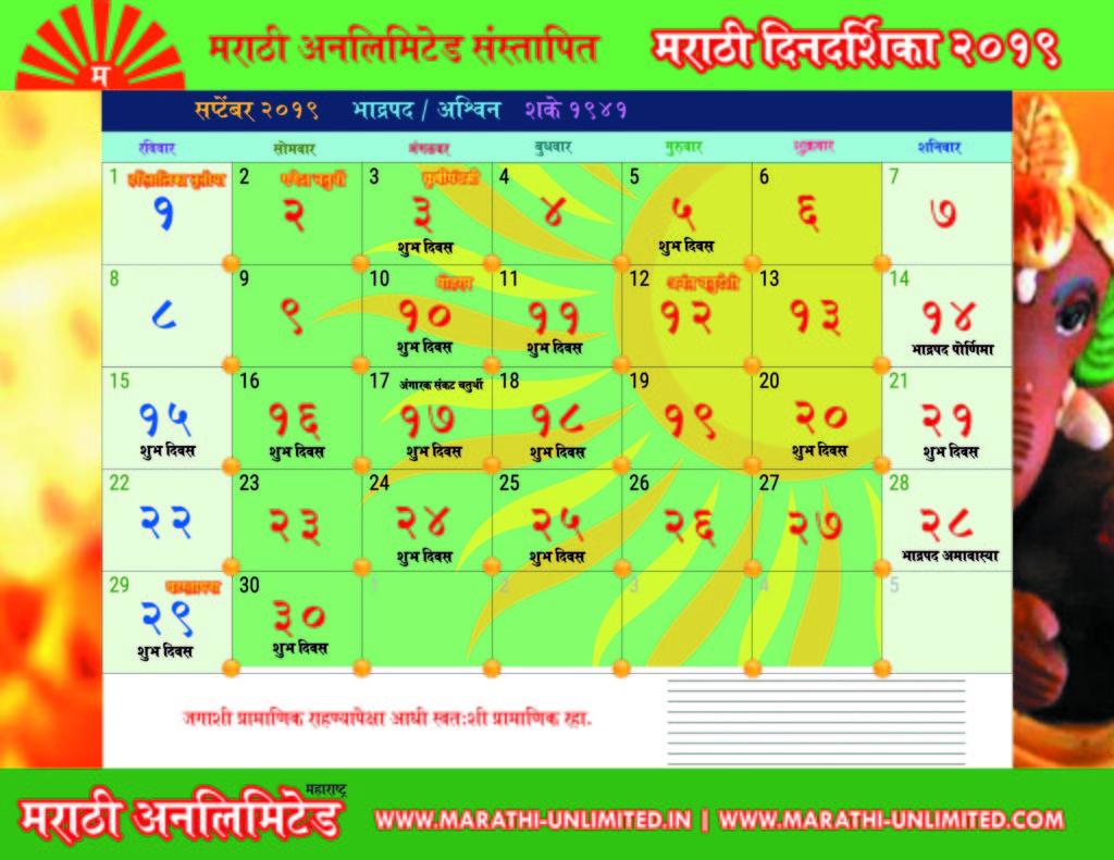 Calendar Kalnirnay 2019