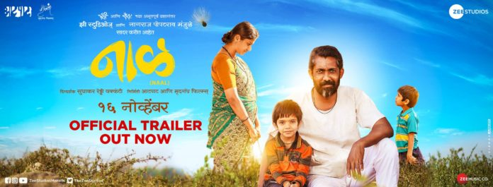 Naal Marathi Movie Download Free Trailer : Review : Star