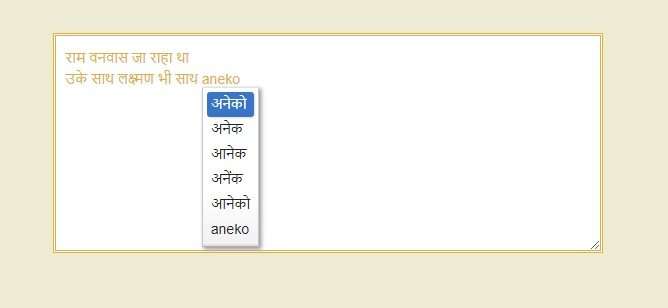 Simple English To Hindi Conversion Tool / Software Online